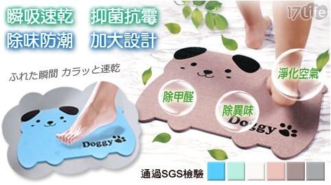 【箱購優惠】加大尺寸可愛狗狗造型珪藻土地墊