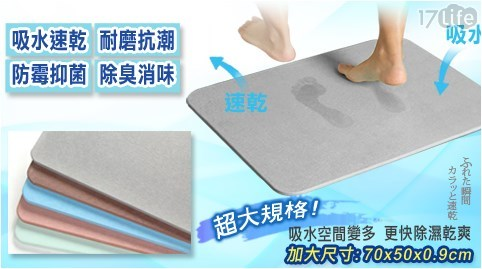 加強型/珪藻土/超吸水地墊/吸水/吸水地墊/地墊/止滑/防滑