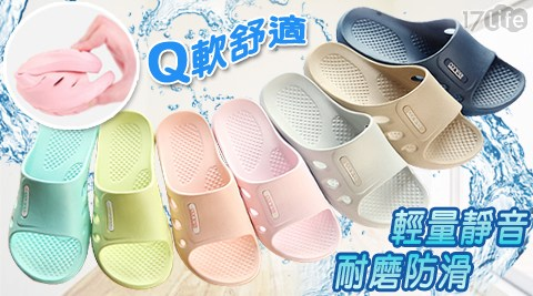 EVA材質無毒環保,質感輕巧又防水,舒適親膚美觀實用。防滑鞋底,讓你室內、室外、浴室皆適用。
