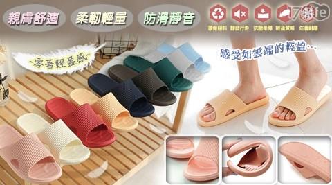高彈力/加厚/減壓/舒適/拖鞋/室內拖鞋/居家拖鞋