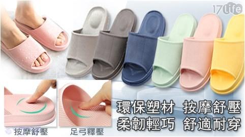 川崎健康居家拖鞋
