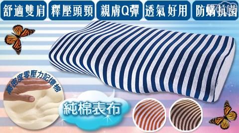 【買一送一】條紋透氣棉3D蝶型枕(小)