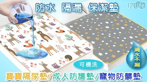 床墊/保潔墊/防水/隔尿/DTW/印花/單人/雙人/雙人加大