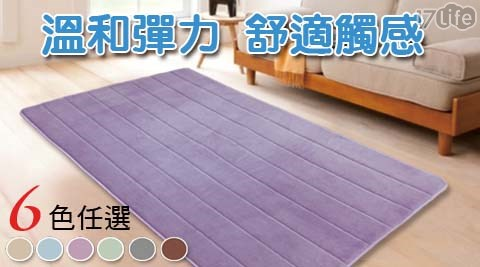 加大/加寬/超彈力/彈力地毯/地墊/地毯/條紋地墊