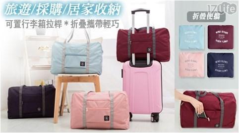 防潑水折疊旅行拉桿收納袋/防潑水/摺疊/旅行/拉桿/收納袋/收納