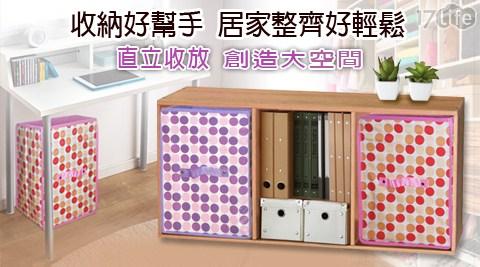 粉漾直式收納箱/買一送一/收納/收納箱