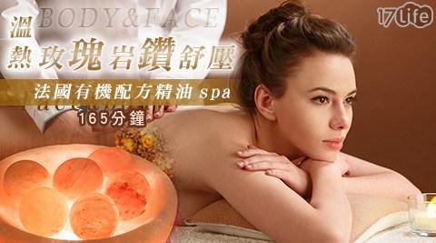 朵夏芳香spa舒活館/按摩/SPA/熱玫瑰岩鑽/極緻美顏/保養/紓壓