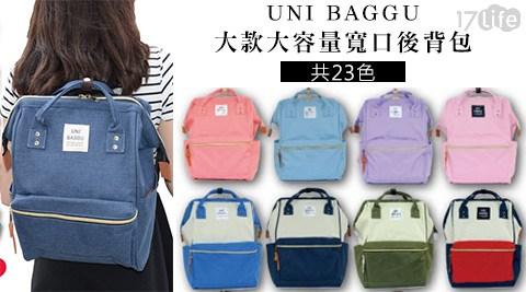 平均每入最低只要599元起(含運)即可購得UNI BAGGU大款大容量寬口後背包1入/2入/4入/8入,多色任選。