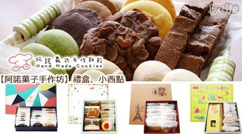 阿諾菓子手作坊/阿諾/菓子/手作/禮盒/小西點/手工烘焙餅乾/餅乾