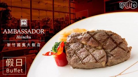 新竹/國賓/大飯店/八方燴西餐廳/假日/午、晚餐/Buffet /下午茶