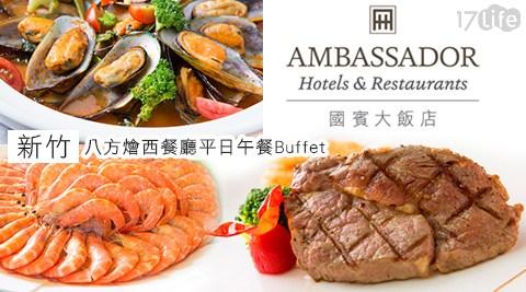 新竹國賓大飯店/國賓/八方燴西餐廳/平日/午餐/Buffet/吃到飽