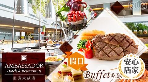 新竹/國賓/大飯店/八方燴西餐廳/假日/午/晚餐/Buffet /下午茶