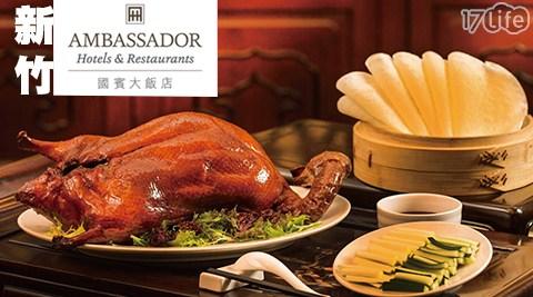 新竹/國賓/飯店/玖樓中餐廳/ 廣式/片皮烤鴨