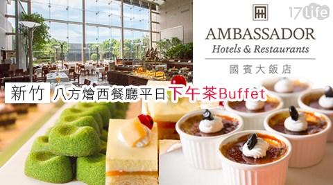 新竹國賓大飯店/國賓/八方燴西餐廳/平日/下午茶/Buffet/吃到飽