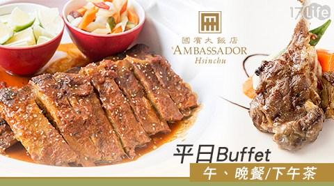 新竹/國賓/大飯店/八方燴西餐廳/午、晚餐Buffet /平日下午茶Buffet