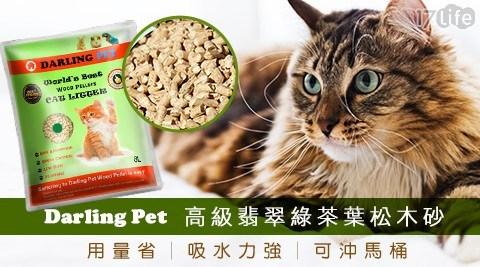 【達伶貓砂 DarlingPet】高級翡翠綠茶葉松木砂 - 日本貴婦首