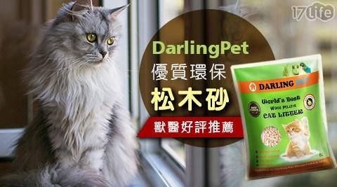 【達伶貓砂 DarlingPet】優質環保松木砂
