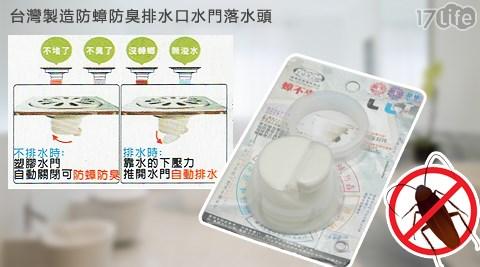 平均每入最低只要34元起(含運)即可購得台灣製造防蟑防臭排水口水門落水頭1入/3入/6入/12入/24入。