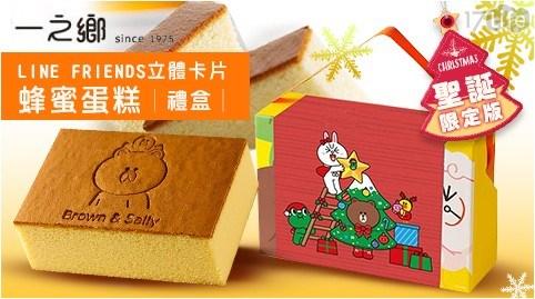 【一之鄉】熊大立體卡片蜂蜜蛋糕禮盒