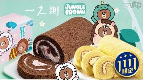 BROWN&FRIENDS/蛋糕/蛋糕捲/巧克力蔓越莓/蜂蜜檸檬/點心/下午茶/雙11/叢林夥伴