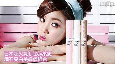 日本/超人氣/Li-Zey/萊思/鑽石/亮白/美齒儀/美齒/口腔