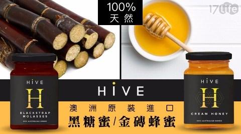 澳洲/蜂蜜/進口/HIVE/原裝/黑糖蜜/金磚蜂蜜/沖泡/天然/高純度