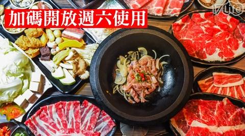 滿溢/石頭/燒肉吧/火鍋