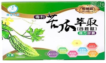 苦瓜胜肽/保健/養生/藻安生技/綠咖啡/穩糖
