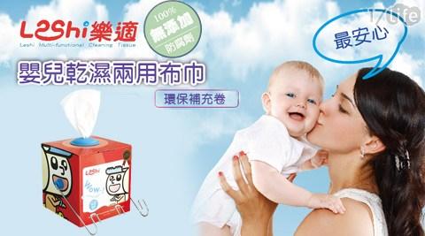 平均每入最低只要64元起(含運)即可購得【Leshi樂適】嬰兒乾濕兩用布巾-環保補充卷5入/10入/15入/24入。