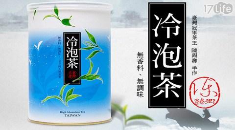 茶葉/沖泡/茶水/飲料/茶包/飲品/允芳/茶園/泡茶/原片/紅烏龍/綠茶