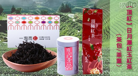 平均每入最低只要199元起(含運)即可購得【頂紅】日月潭紅玉紅茶2入/4入/6入,款式:茶包(10包/盒)/茶葉(1兩/罐)。
