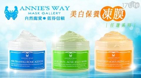 安妮絲薇Annie's Way/安妮絲薇/Annie's Way/美白/凍膜/保養/臉部