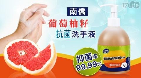 南僑/葡萄柚籽抗菌洗手液/葡萄柚/洗手液/清潔/抗菌