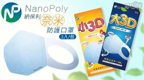 【納保利】大3D/小3D 奈米防護口罩(3入/包)