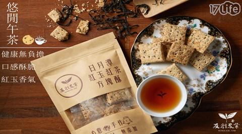 【友創農業】台茶18號紅玉紅茶方塊酥