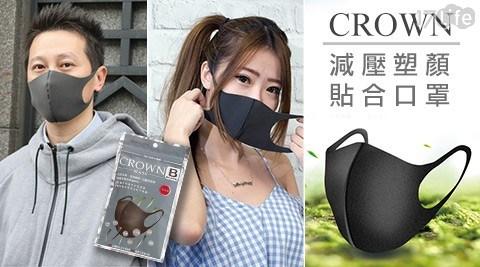 【台灣製造】CROWN減壓塑顏貼合口罩