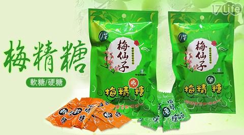 平均每包最低只要70元起(含運)即可享有【甲仙農會】梅精軟糖/梅精硬糖5包/8包/12包/15包,款式:梅精軟糖/梅精硬糖。