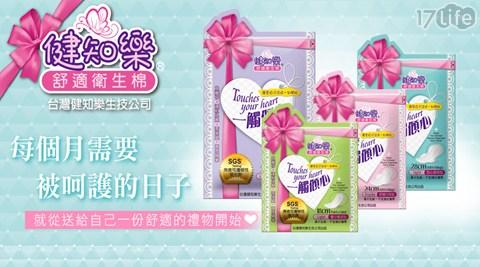 【健知樂】一觸傾心 舒適衛生棉 24CM舒適日用型
