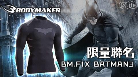 BODYMAKER/蝙蝠俠/限/量聯名/束身衣 /束身褲/褲/上衣