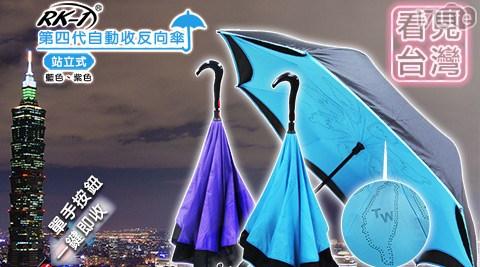RK-1/第四代台灣自動收反向傘/一鍵收傘/可站立/防雨/防風/防潑水/防曬隔熱/反向傘/雨傘