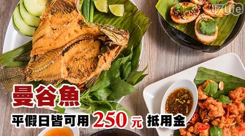 【曼谷魚】平假日皆可用250元抵用金