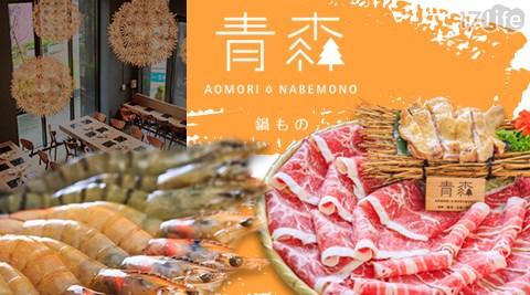 青森鍋物-雙人頂級鍋物饗宴/鍋物/火鍋/海鮮/安格斯牛/梅花豬/鮮蝦/鮭魚/雙人