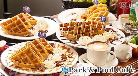 劍潭/咖啡/輕食/鬆餅/Park•Pool Café 潭園咖啡