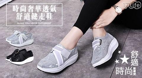 時尚/奢華/透氣/舒適/健走鞋/運動鞋/鞋