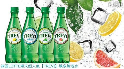 平均最低只要29元起(含運)即可享有【韓國樂天TREVI特萊維】礦泉氣泡水平均最低只要29元起(含運)即可享有【韓國樂天TREVI特萊維】礦泉氣泡水:10瓶/20瓶,口味:原味/葡萄柚/檸檬/萊姆。