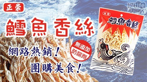 鱈魚香絲/北海/珍珍/正崇/零食/鱈魚絲