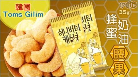 韓國超人氣小零嘴,蜂蜜奶油腰果35g!小包裝更好攜帶,輕鬆即可補充營養堅果,獨自享用或朋友分食超涮嘴