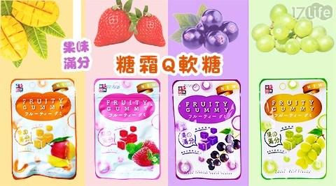 糖霜黑加侖/零食/零嘴/軟糖/糖果/點心/味覺百饌/芒果/草莓/葡萄/進口