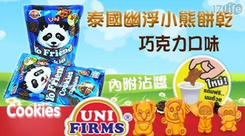 【YO Friend幽芙】泰國小熊餅乾(巧克力味)