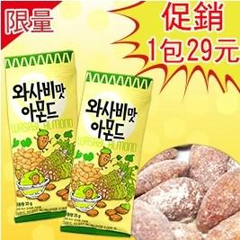 【韓國Toms Gilim】熱銷蜂蜜芥末杏仁果
